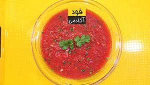 طرز تهیه سس سالسا - آموزش آشپزی با تصویر در برنامه فودآکادمی با ایمان