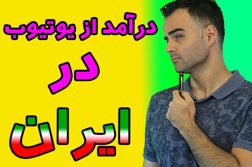 چطوری می شود از ایران در یوتیوب پول درآورد