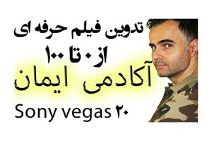 آموزش تدوین فیلم با سونی وگاس بهترین نرم افزار ادیت فیلم و ویدیو کلیپ در یوتیوب فارسی آکادمی ایمان