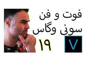 آموزش تدوین فیلم سینمایی ادیت و ویرایش ویدیو کلیپ در سونی وگاس در یوتیوب فارسی آکادمی ایمان