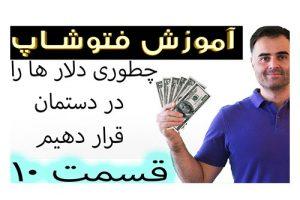 آموزش فتوشاپ مقدماتی تا حرفه ای پیشرفته تصویری آنلاین فوتوشاپ در یوتیوب فارسی کادمی ایمان 2019 cc