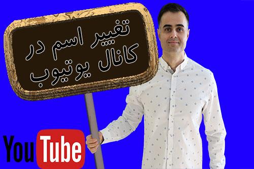 تغییر نام و اسم در یوتیوب و گوگل یوتیوب فارسی آکادمی ایمان
