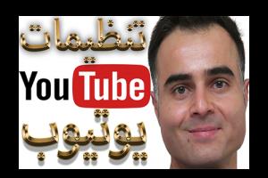 تنظیمات کانال یوتیوب سئو کردن پیج شما و گذاشتن لینک در چنل ت در آکادمی فارسی ایمان
