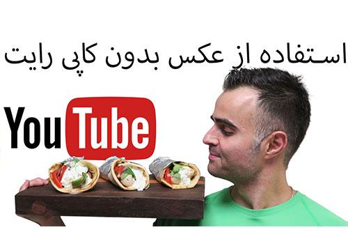 دانلود عکس های رایگان با کیفیت بالا بدون کپی رایت در گوگل برای چنل تان در یوتیوب فارسی آکادمی ایمان