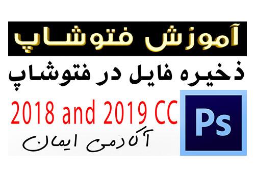 آموزش فتوشاپ مقدماتی تا حرفه ای تصویری آنلاین، ذخیره فایل در فوتوشاپ آکادمی ایمان  2019 2018 cc