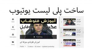 YouTube playlist ساخت پلی لیست در سایت و کانال یوتیوب برای افزایش بازدید در آکادمی فارسی ایمان