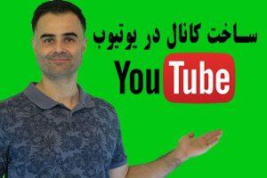 ساخت کانال در یوتیوب - ساخت اکانت یوتیوب در آکادمی فارسی ایمان