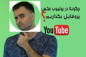 چگونه در گوگل و یوتیوب عکس پروفایل بگذاریم و آپلود کنیم در آکادمی فارسی ایمان