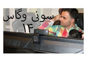 آموزش سونی وگاس ویرایش فیلم و تدوین ویدیو کلیپ در یوتیوب فارسی آکادمی ایمان