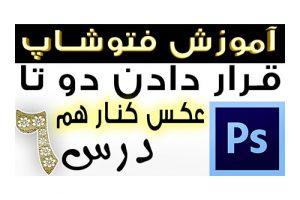 آموزش فتوشاپ تصویری قرار دادن دو تا یا چند تا عکس کنار هم در فوتوشاپ یوتیوب فارسی آکادمی ایمان