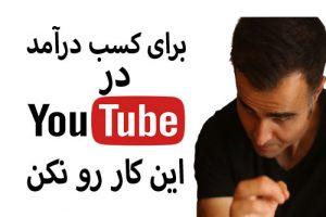 قوانین و کپی رایت در یوتیوب - آهنگ، فیلم، کلیپ، ویدیو را بدون اجازه استفاده نکنید copy right