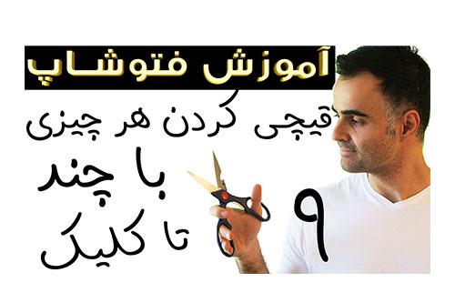 آموزش فتوشاپ مقدماتی حرفه ای پیشرفته تصویری کات و قیچی کردن فوتوشاپ در یوتیوب فارسی کادمی ایمان