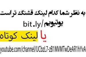 بهترین لینک کوتاه کن برای یوتیوب، اینستاگرام، تلگرام یا هر شبکه اجتماعی دیگری در آکادمی فارسی ایمان