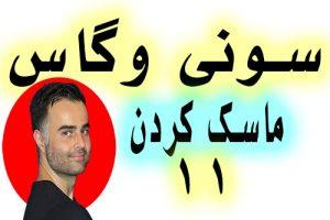 ماسک کردن در سونی وگاس آموزش تدوین و ویرایش فیلم از صفر تا صد در یوتیوب فارسی آکادمی ایمان