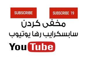 تنظیمات یوتیوب قایم، پنهان و مخفی کردن تعداد سابسکرایبرها در یوتیوب فارسی آکادمی ایمان