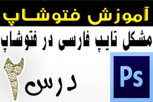 آموزش فتوشاپ مشکل نوشتن و تایپ فارسی در فوتوشاپ - یوتیوب فارسی آکادمی ایمان هر روز ویدیو جدید