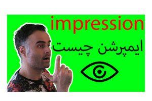معنی ایمپرشن در یوتیوب، اینستاگرام، فیسبوک و توییتر چیست در بازارییابی آکادمی فارسی ایمان impression
