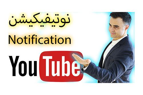 کامنت های یوتیوب کجاست –  در فارسی آکادمی ایمان – نوتیفیکیشن چیست – comment چیست