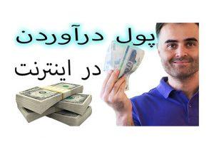 پول درآوردن و کسب درآمد از اینترنت در ایران و افغانستان با ویدیو مارکتینگ در یوتیوب آکادمی ایمان