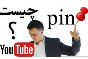 پین چیست؟ چطوری میتوانیم کامنت خود را بالاترین قرار بدهیم در یوتیوب فارسی آکادمی ایمان Pin