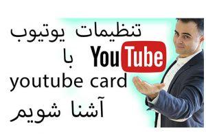 چیست youtube cards تنظیمات یوتیوب در آکادمی فارسی ایمان