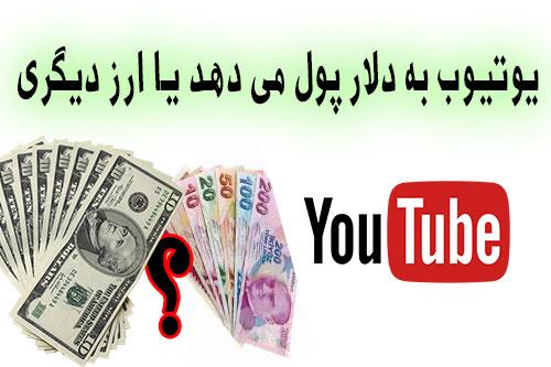 کسب درآمد از یوتیوب چگونه است آیا به دلار واریز می شود یا ارز دیگری در فارسی آکادمی ایمان