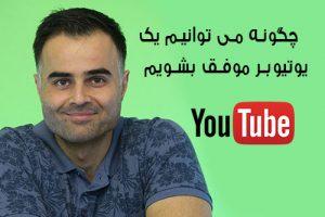 یوتیوبر چیست؟ ایرانی، چگونه می توانیم یک یوتیوبر موفق بشویم درآمد از یوتیوب داشته باشیم آکادمی ایمان