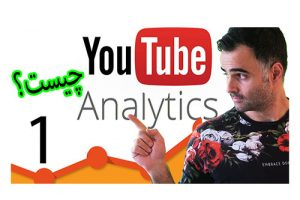 آموزش بازاریابی با آنالیتیکس تنظیمات و کار کردن با یوتیوب و کسب درآمد در آکادمی فارسی ایمان