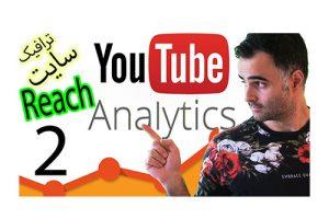 یوتیوب آنالیتیکس برای سئو سایت و افزایش بازدید کانال، ویدیو و فیلم. بهترین ابزار دیجیتال مارکتینگ