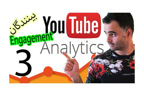 ابزار بازاریابی دیجیتال مارکتینگ یوتیوب آنالیتیکس برای سئو سایت و افزایش بازدید کانال، ویدیو و فیلم