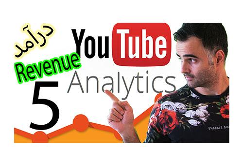 کسب درآمد و پول درآوردن از یوتیوب آنالیتیکس یک ابزار بازاریابی حرفه ای در یوتیوب فارسی آکادمی ایمان