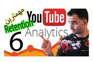 جذب مخاطب یا مشتری در فضای مجازی یا بازار با ابزار حرفه ای بازاریابی یوتیوب آنالیتیکس آکادمی ایمان