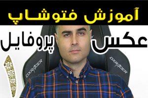 آموزش فتوشاپ تصویری کامل مقدما تی تا حرفه ای رایگان در یوتیوب فارسی آکادمی ایمان