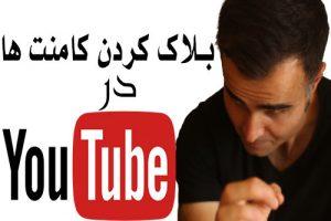 بلاک کردن و بستن کامنت ها، فرد، شخص، آدم در تنظیمات چنل یا کانال یوتیوب فارسی آکادمی ایمان