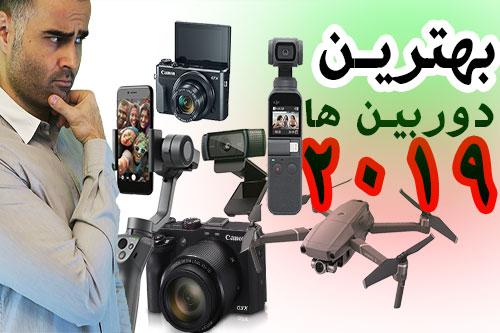 معرفی بهترین دوربین های عکاسی و فیلمبرداری حرفه ای برای بلاگ و ویلاگ در یوتیوب فارسی آکادمی ایمان