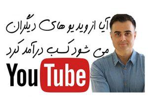 قوانین کپی رایت یوتیوب برای کسب درامد در دنیای مجازی یا همان اینترنت آکادمی فارسی ایمان copy right