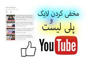 مخفی و قایم کردن پلی لیست و لایک در یوتیوب فارسی آکادمی ایمان