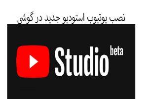 نصب یوتیوب استودیو جدید در گوشی اندروید آکادمی فارسی ایمان YouTube studio