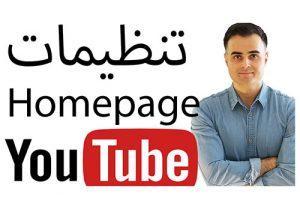 درست کردن هوم پیج سایت یوتیوب تنظیمات و کار کردن در آکادمی فارسی ایمان