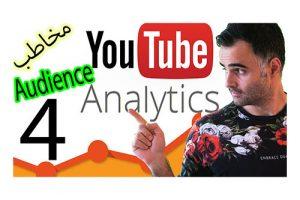 افزایش فالوور، لایک و سابسکرایبر با کمک یوتیوب آنالیتیکس ابزار بازاریابی یوتیوب فارسی آکادمی ایمان