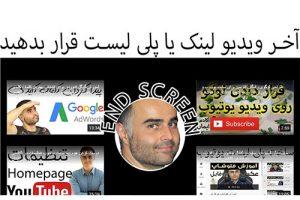 قرار دادن لینک و فیلم در آخر ویدیو تان در یوتیوب فارسی آکادمی ایمان YouTube end screen چیست